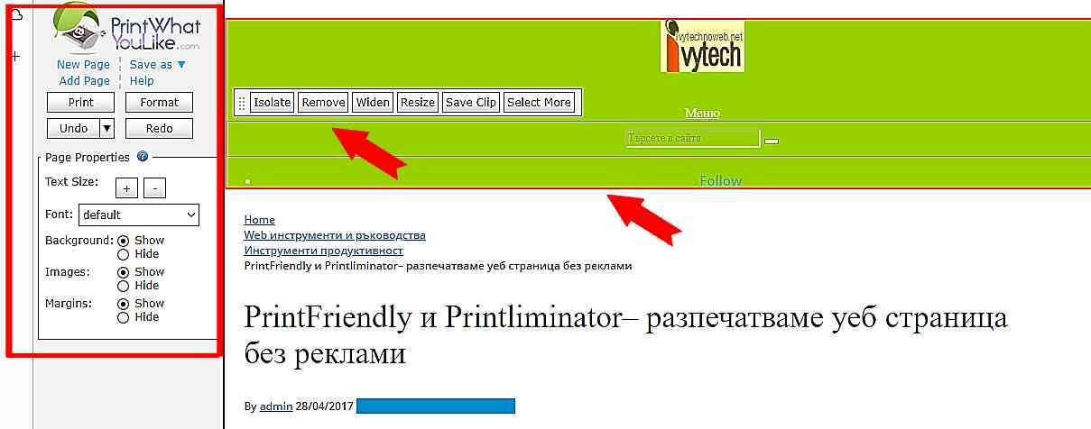 PrintWhatYouLike за запазване на уеб страница като PDF файл - 1