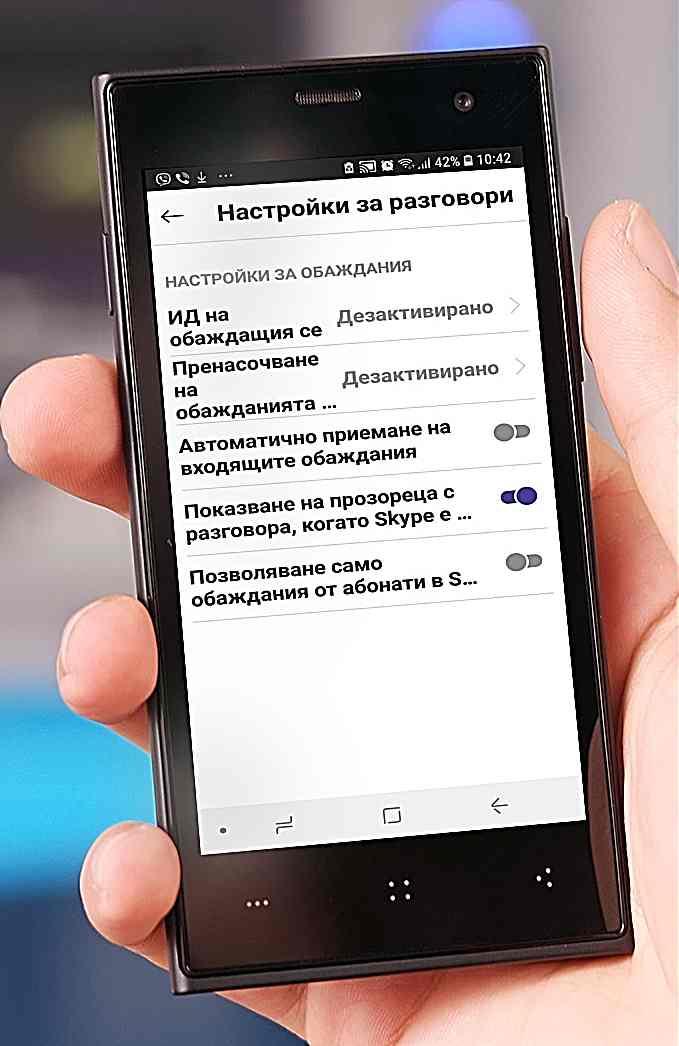 Настройка за разговори в Skype за Android