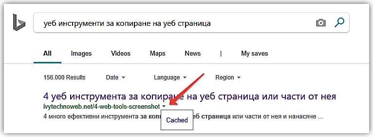 Търсене в кеша на Bing на стари уеб страници