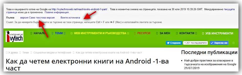 Използване на Google Cache за SEO