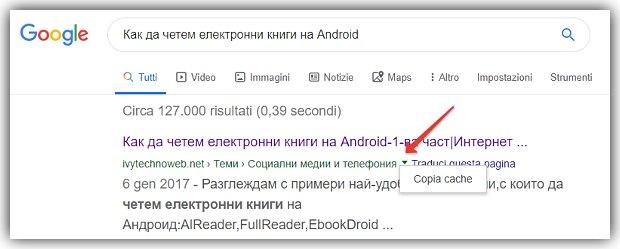 Връзка към кеша на Google