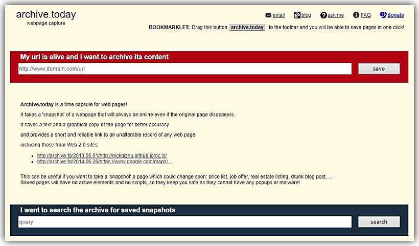 Замразяване на уеб страница с Archive today