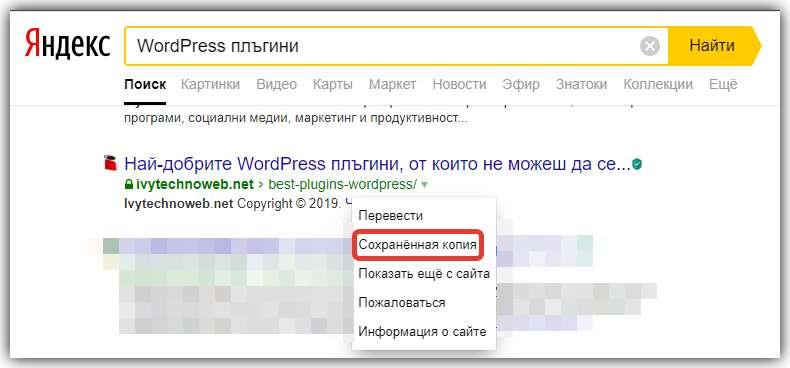 Търсене в кеша на Яндекс