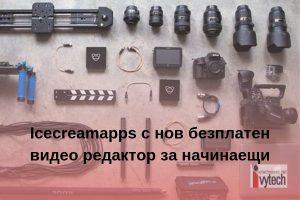 Icecreamapps с нов безплатен видео редактор за начинаещи