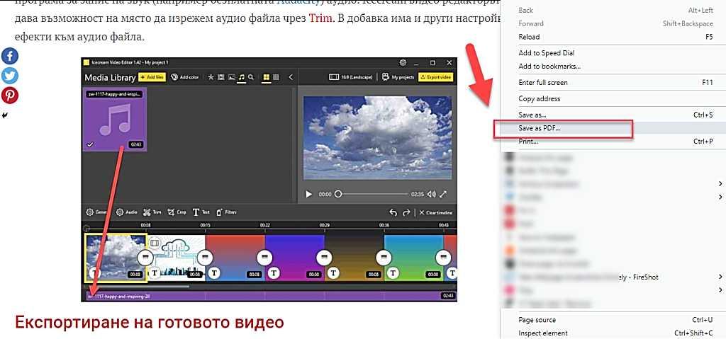 Opera запазва уеб страница като PDF файл на компютъра