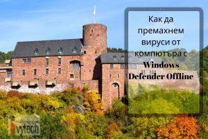 Как да премахнем вируси от компютъра с Windows Defender Offline