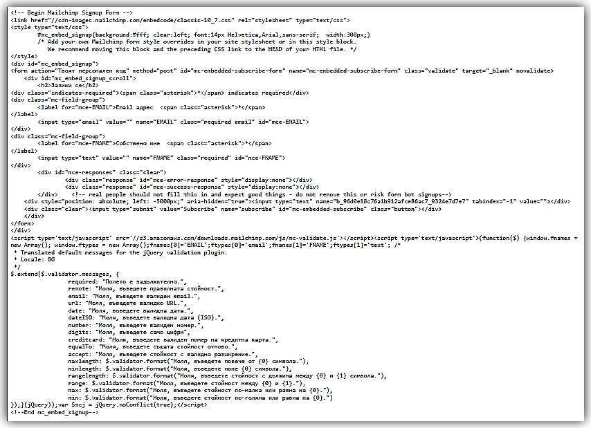MailChimp Embedded code