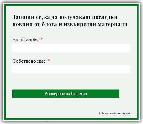 MailChimp формуляр с CSS код
