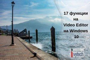 Функции на приложението Video Editor на Windows 10