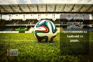 Най-добри спортни и футболни приложения за Android за 2019г.