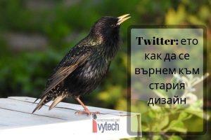 Twitter - ето как да се върнем към стария дизайн