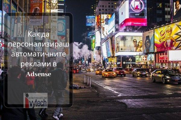Персонализиране на автоматичните реклами в Adsense-