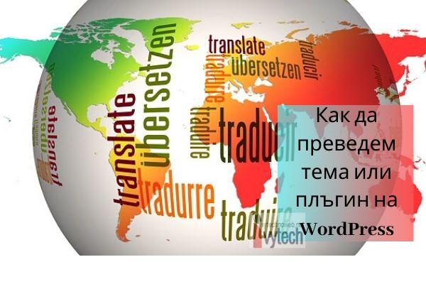 Как да преведем тема или плъгин на WordPress 1