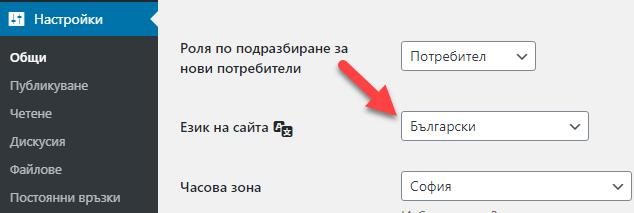 Промяна на езика в WordPress