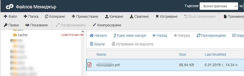 Откриване на .pot файл в cPanel