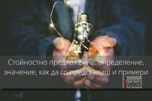 Стойностно предложение: определение, значение, как да го представиш и примери