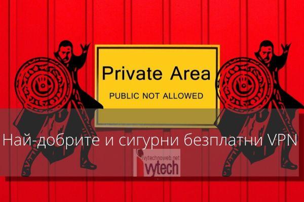 Най-добрите безплатни VPN