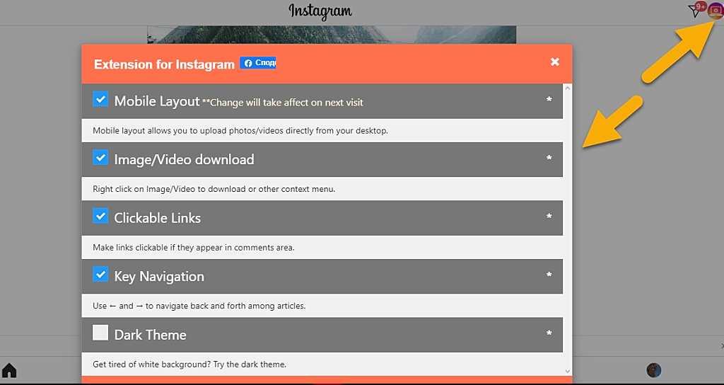 Настройки в Extension for Instagram