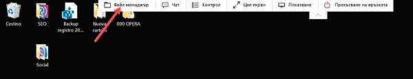 Прехвърляне на файл със SupRemo