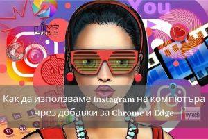 Използваме Instagram на компютъра чрез добавка за Chrome и Edge-