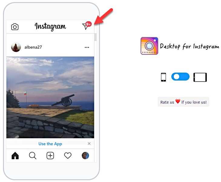 Отваряне на съобщенията в Instagram