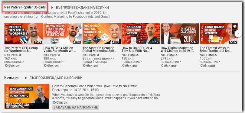 Показване на специална начална плейлиста - SEO за Youtube
