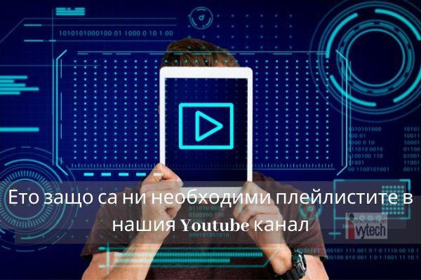 SEO за Youtube чрез плейлисти 1