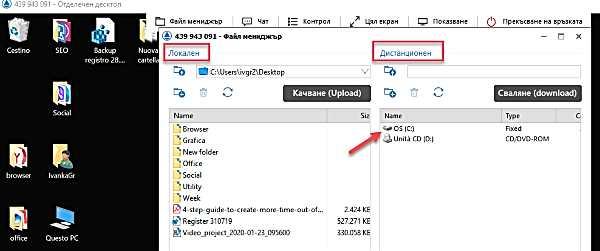 Прехвърляне на файл със SupRemo 1