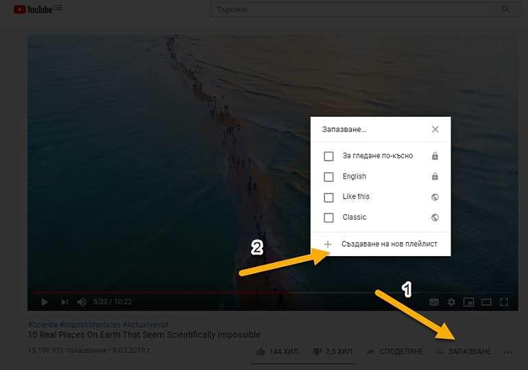 Създаване на нова плейлиста в Youtube