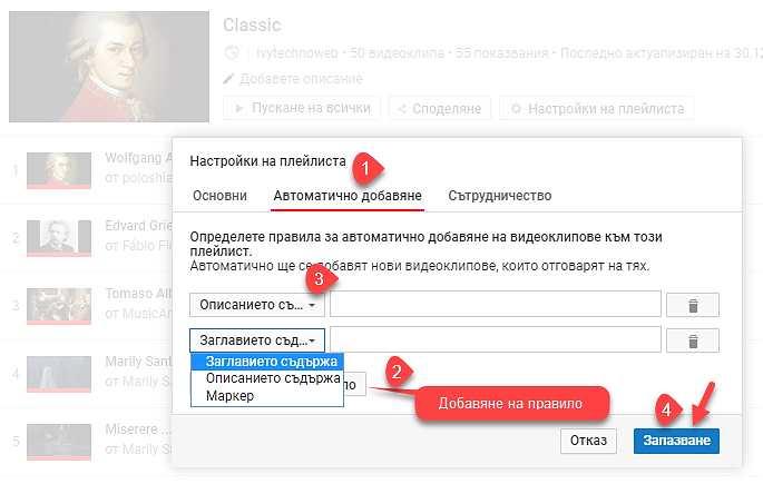 Автоматично добавяне на видеоклипове към плейлиста