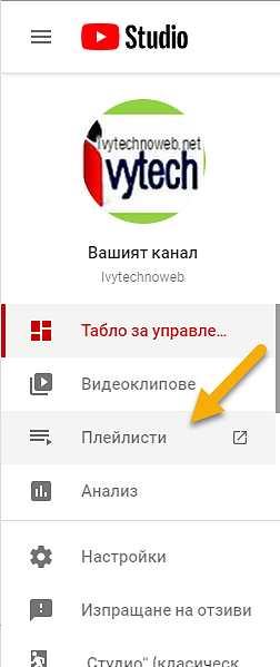 Плейлисти в Youtube Studio