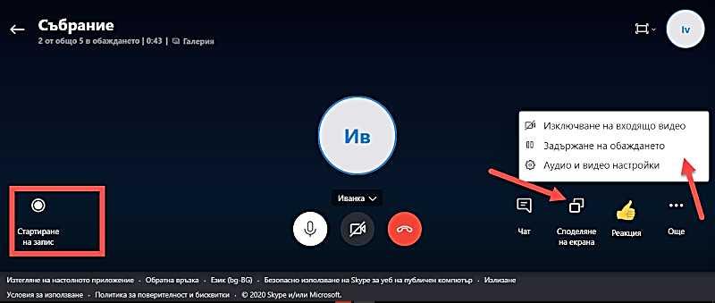 Skype видео срещи
