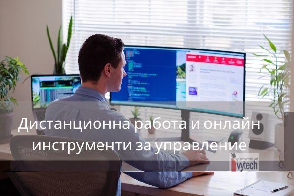 Дистанционна работа и онлайн инструменти за управление