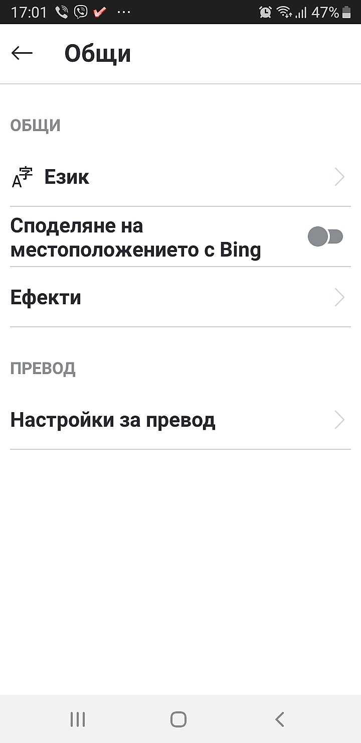 Превод в Skype