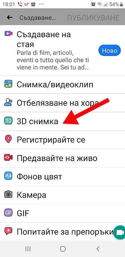 3D изображение от Android
