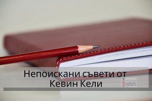 Непоискани съвети от Кевин Кели-
