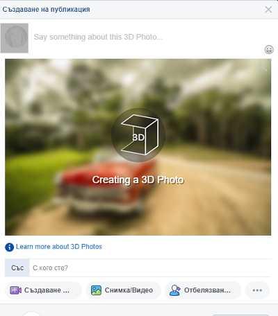 Създаване на 3D фото във Facebook