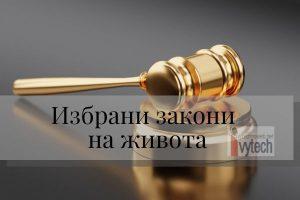 Избрани закони на живота