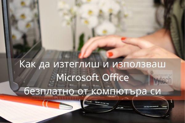 Как да изтеглиш и използваш Microsoft Office безплатно от компютъра си 1