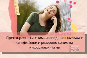 Прехвърляне на снимки и видео от Facebook в Google Photos и резервно копие на информацията ни-