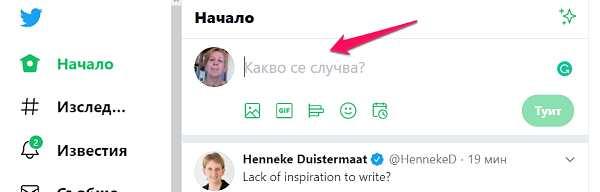 Създаване на туит