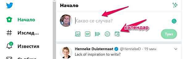 Програмиране на туит