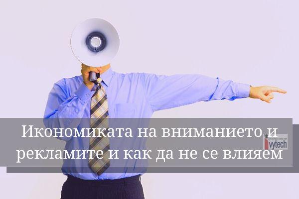 Икономиката на вниманието и рекламите и как да не се влияем