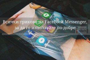 Всички трикове на Facebook Messenger, за да го използвате по-добре