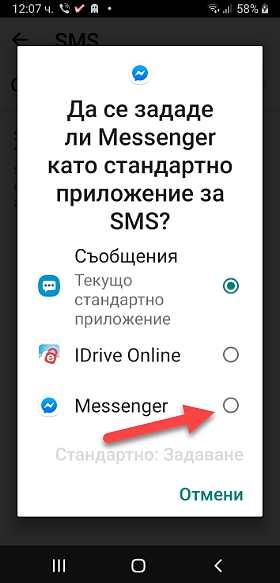 Използвай Messenger за SMS 1