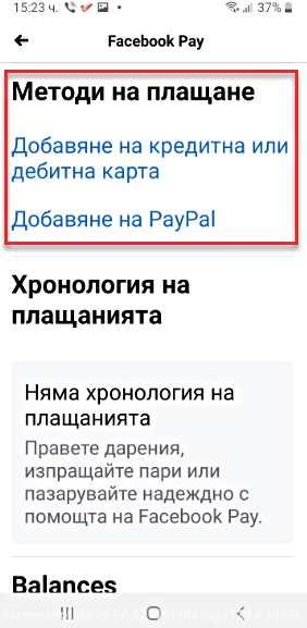 Начин на плащане - трикове на Facebook Messenger
