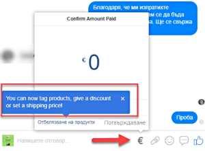 Плащания - трикове на Facebook Messenger