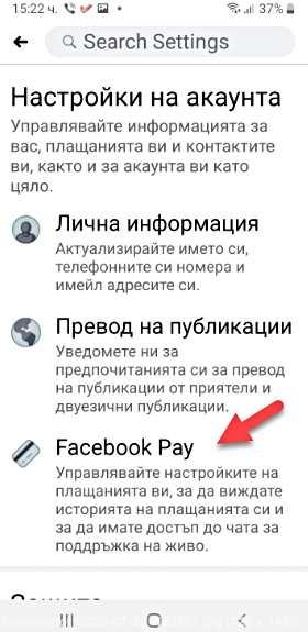 Настройки Facebook Pay 2 - трикове на Facebook Messenger