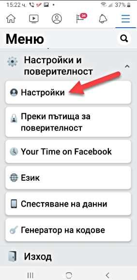 Настройки Facebook Pay 1 - трикове на Facebook Messenger