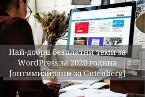 Най-добри безплатни теми за WordPress 1